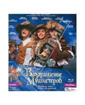 Картинка к книге Фильмы. Приключения - Возвращение мушкетеров (Blu-Ray)