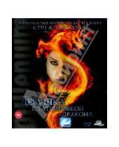Картинка к книге Арден Нильс Оплев - Девушка с татуировкой дракона (Blu-Ray)