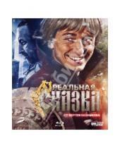 Картинка к книге Фильмы. Драма, приключения - Реальная сказка (Blu-Ray)