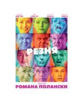 Картинка к книге Роман Полански - Резня (Blu-Ray)