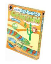 "Картинка к книге Фантазер - Игрушка-набор для творчества ""Объемное оригами"".Без клея. Символ года Змея. (956011)"