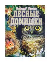 Картинка к книге Валентинович Виталий Бианки - Лесные домишки