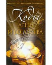 Картинка к книге Вера Надеждина - Коды денег и богатства