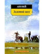 Картинка к книге Луций Апулей - Метаморфозы, или Золотой осел