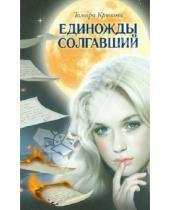 Картинка к книге Шамильевна Тамара Крюкова - Единожды солгавший