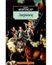 Картинка к книге Хулио Кортасар - Зверинец: Рассказы. стихотворения