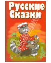 Картинка к книге Попурри - Русские сказки