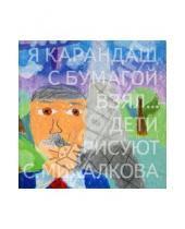 Картинка к книге Владимирович Сергей Михалков - Я карандаш с бумагой взял... Дети рисуют С. Михалкова