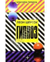 Картинка к книге Леон Шерток - Гипноз