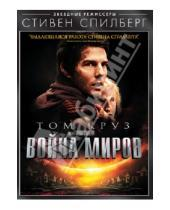 Картинка к книге Стивен Спилберг - Война миров (DVD)