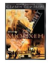 Картинка к книге Стивен Спилберг - Мюнхен (DVD)