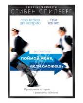 Картинка к книге Стивен Спилберг - Поймай меня, если сможешь (DVD)