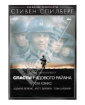Картинка к книге Стивен Спилберг - Спасти рядового Райана (DVD)