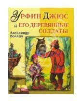 Картинка к книге Мелентьевич Александр Волков - Урфин Джюс