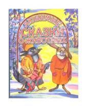 Картинка к книге В гостях у сказки - Сказки о животных