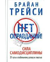 Картинка к книге Брайан Трейси - Нет оправданий!