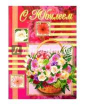 Картинка к книге Стезя - 1Т-063/С Юбилеем/открытка-гигант вырубка