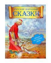 Картинка к книге Читаем по слогам - Русские народные сказки