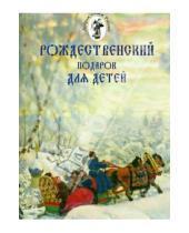 Картинка к книге Добрая книга - Рождественский подарок для детей