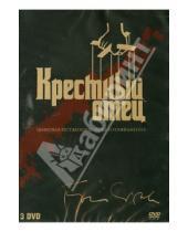Картинка к книге Форд Фрэнсис Коппола - Крестный отец: трилогия (3 DVD)