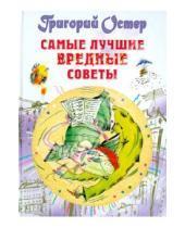 Картинка к книге Бенционович Григорий Остер - Самые лучшие вредные советы