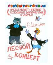 Картинка к книге Владимирович Сергей Михалков - Лесной концерт