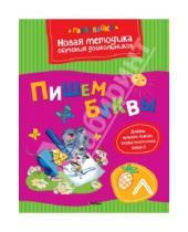 Картинка к книге Николаевна Ольга Земцова - Пишем буквы