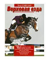 Картинка к книге Владимирович Петр Боярский - Верховая езда