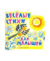 Картинка к книге Эфраимовна Эмма Мошковская - Веселые стихи для малышей