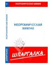 Картинка к книге Шпаргалка - Шпаргалка. Неорганическая химия