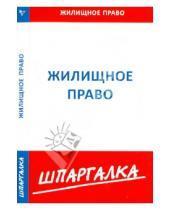 Картинка к книге Шпаргалка - Шпаргалка по жилищному праву