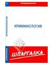 Картинка к книге Шпаргалка - Шпаргалка. Криминология