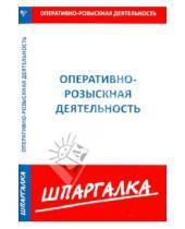 Картинка к книге Шпаргалка - Шпаргалка. Оперативно-розыскная деятельность