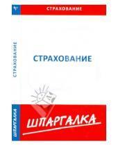 Картинка к книге Шпаргалка - Шпаргалка. Страхование