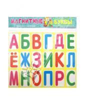 Картинка к книге Магнитная азбука - Магнитные буквы