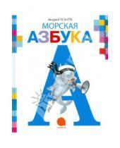 Картинка к книге Алексеевич Андрей Усачев - Морская Азбука