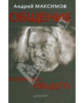 Картинка к книге Маркович Андрей Максимов - Общение: В поисках общего