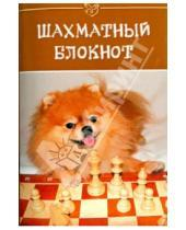 Картинка к книге Литера - Шахматный блокнот