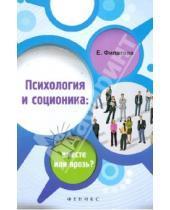Картинка к книге Сергеевна Екатерина Филатова - Психология и соционика: вместе или врозь?
