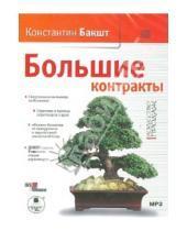 Картинка к книге Александрович Константин Бакшт - Большие контракты (CDmp3)