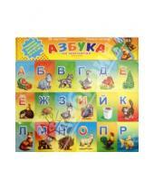 Картинка к книге Аделаида - Азбука на магнитах.Учимся читать