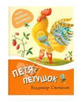 Картинка к книге Александрович Владимир Степанов - Петя-петушок