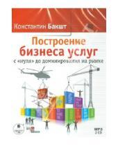 Картинка к книге Александрович Константин Бакшт - Построение бизнеса услуг с «нуля» до доминирования на рынке (2CDmp3)