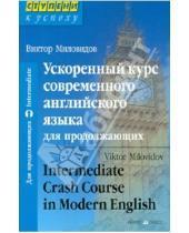 Картинка к книге Александрович Виктор Миловидов - Ускоренный курс современного английского языка для продолжающих