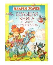 Картинка к книге Алексеевич Андрей Усачев - Большая книга стихов и рассказов