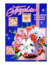 Картинка к книге Стезя - 1Т-067/Поздравляю/открытка-гигант вырубка двойная