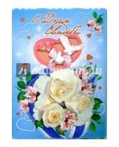 Картинка к книге Стезя - 1Т-069/День свадьбы/открытка-гигант вырубка