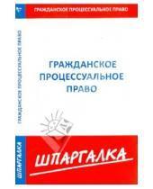 Картинка к книге Шпаргалка - Шпаргалка по гражданскому процессуальному праву