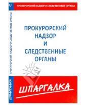 Картинка к книге Шпаргалка - Шпаргалка. Прокурорский надзор и следственные органы