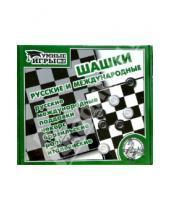 Картинка к книге Десятое королевство - Игра: Шашки русские и международные (00105)